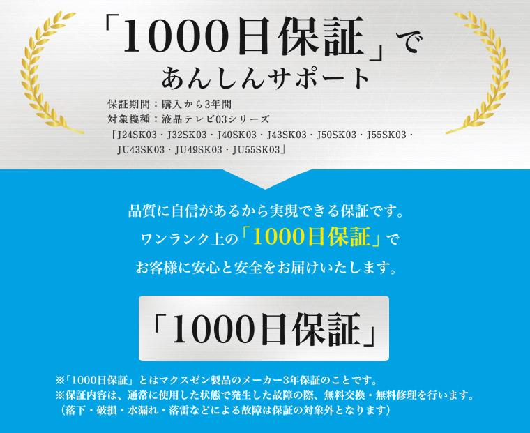 1000日保証