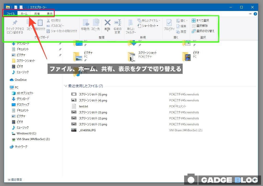 Windowsのリボンインターフェース
