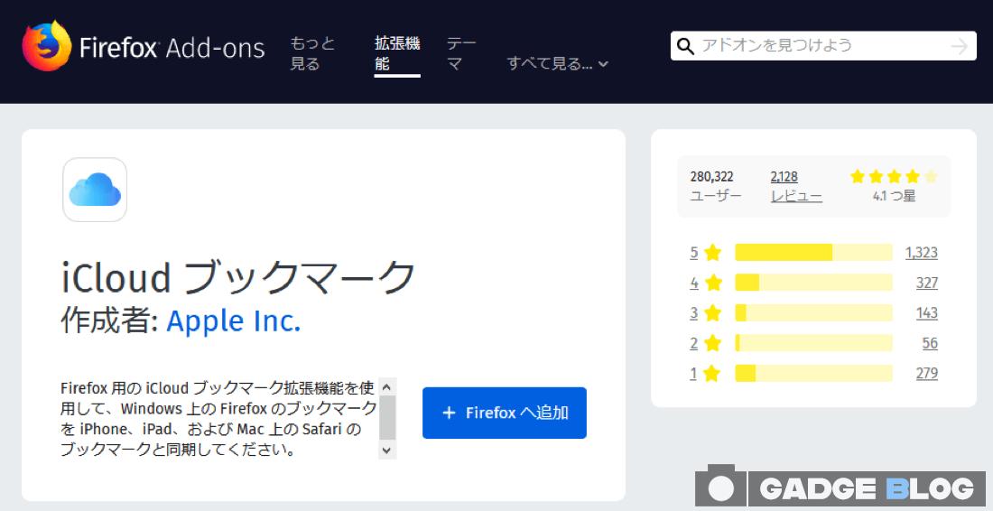 Firefox拡張機能