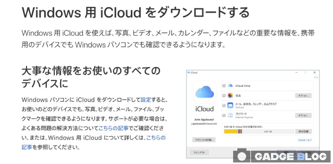 Windows用iCloudのインストール