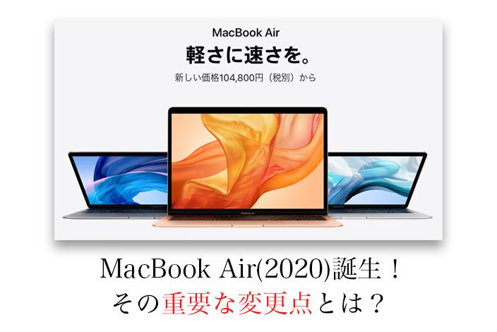 MacBook Air(2020)
