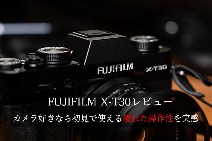 X-T30レビュー