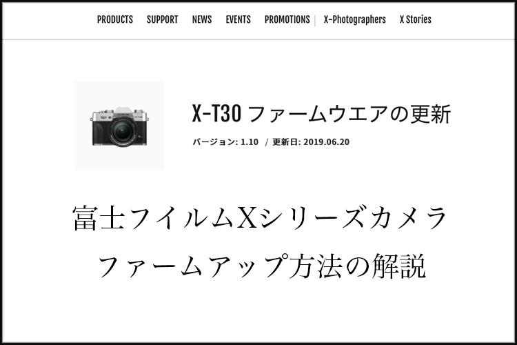 X-T30ファームアップ