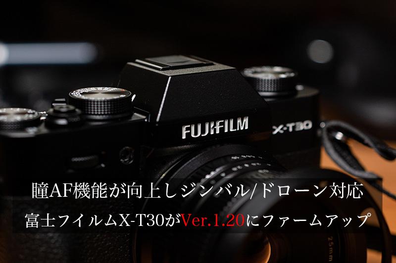 富士フイルムX-T30がVer.1.20にファームアップ