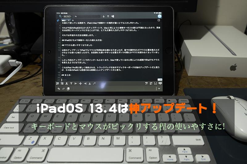 iPadOS13.4