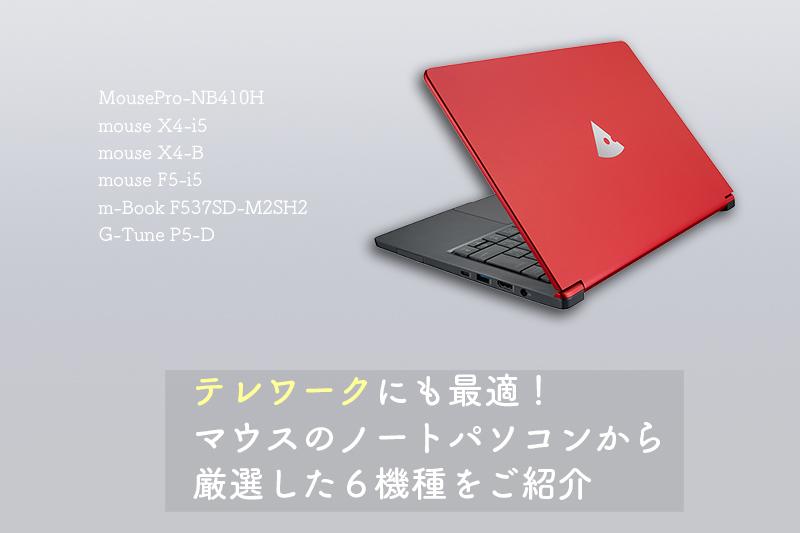 マウスのノートパソコン
