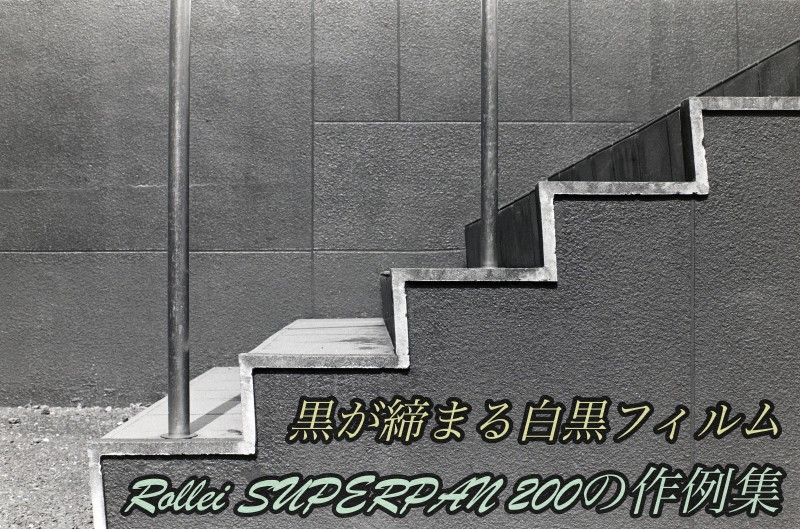 Rollei SUPERPAN 200