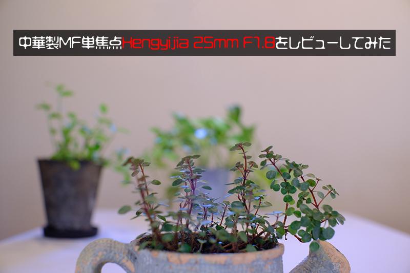 Hengyijia(ヘンイージア) 25mm F1.8