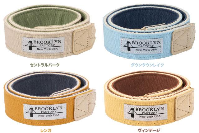 四種類のカラー