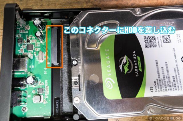 コネクターにHDDを差し込む