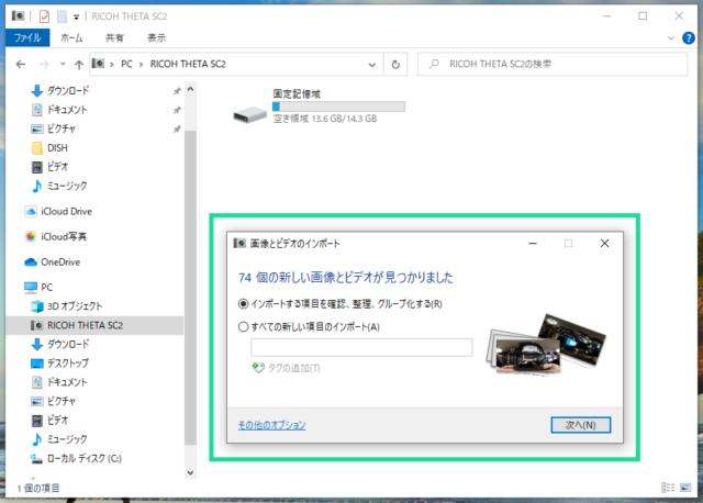 画像とビデオのインポート